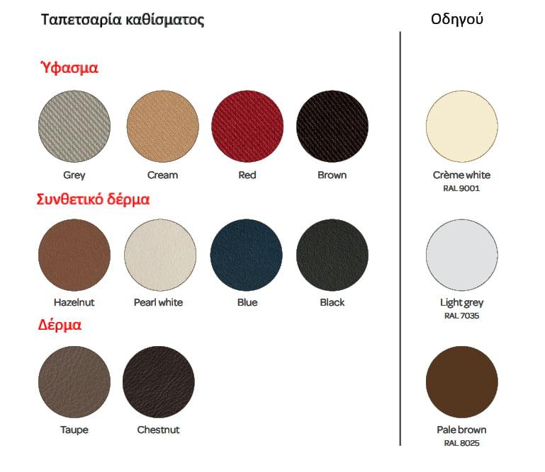xromatismoi-anelkistira-skalas-otlift-2