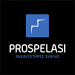 prospelasi-logo- anelikistires skalas